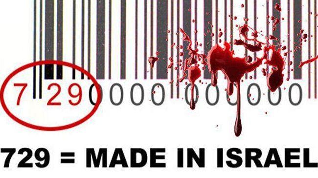 Israel boycott 729 made in Israel