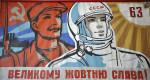 CCCP (Soviet) poster, 1963