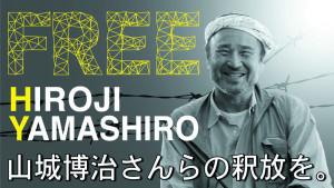 Okinawa Free Hiroji Yamashiro