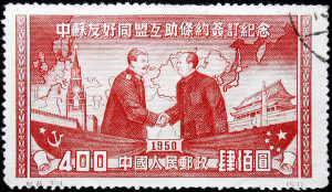 Stamp commemorating the Sino-Soviet Treaty of Friendship, Alliance and Mutual Assistance