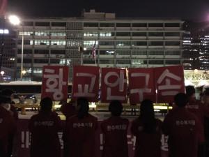 Protest outside the U.S. Embassy in Seoul. Corea Peace.