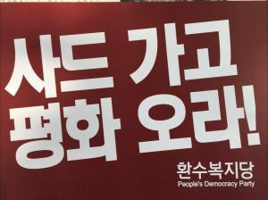 """""""Come Peace, Go THAAD"""" From Corea Peace."""