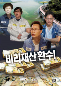 Poster: Confiscate the property of the corrupt people. Refers to the cabinet. Corea Peace